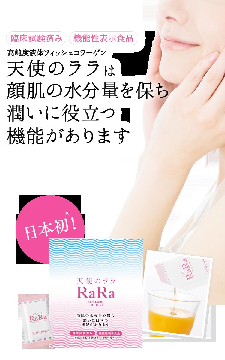 臨床試験済み機能性表示食品 高純度液体フィッシュコラーゲン 天使のララは顔肌の水分量を保ち潤いに役立つ機能があります